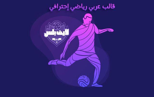 تحميل قالب لايف بلس Life Plus قالب بلوجر رياضي مجانا وبدون حقوق نسخة أصلية 2019 Free Blogger Templates Blogger Templates Egypt News