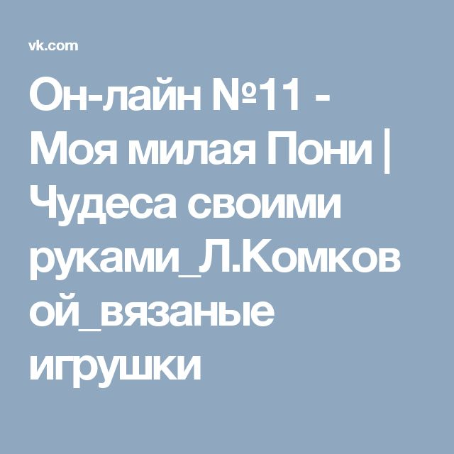 Он-лайн №11 - Моя милая Пони   Чудеса своими руками_Л.Комковой_вязаные игрушки