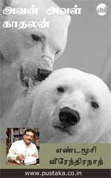 Avan Aval Kadhalan  - Tamil eBook