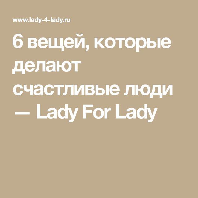 6 вещей, которые делают счастливые люди — Lady For Lady