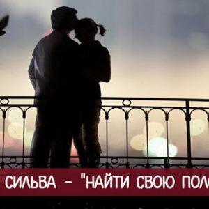 """Метод Сильва - """"найти св…"""
