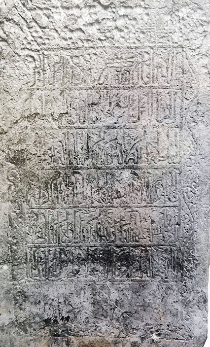 Eastern Kufic Inscription on an ancient gravestone of Fatima Bt Maimoon (dated 7 Rajab 475 AH or 2 December 1082 AD). Originally discovered in Leran, Gresik, East Java, but two stones have been relocated to two different locations at Wajak Museum, Mojokerto and Sunan Giri Museum of Gresik, East Java, Indonesia.