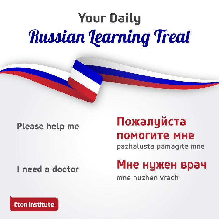 Russian Lessons Learning Russian From