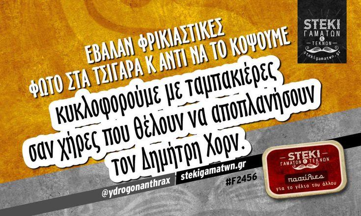 Έβαλαν φρικιαστικές φωτό στα τσιγάρα @ydrogonanthrax - http://stekigamatwn.gr/f2456/