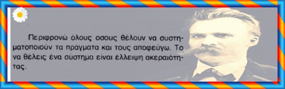 ΝΙΤΣΕ
