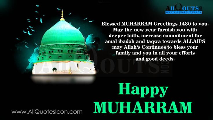 Blessed Muharram Greetings 1430 To You. May The New Year Furnish You With Deeper Faith Happy Muharram