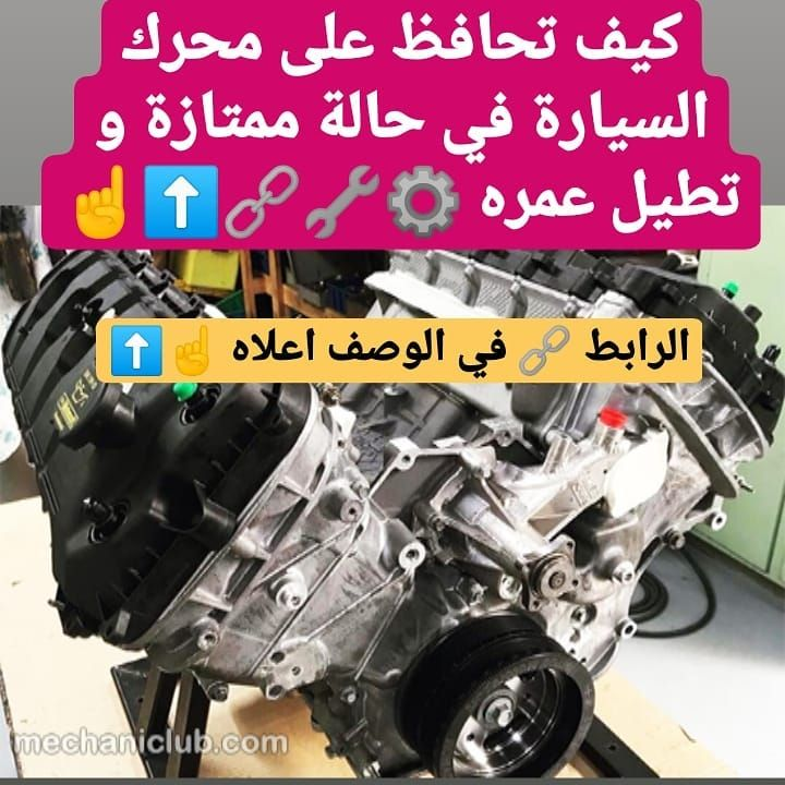 كيف تحافظ على محرك السيارة في حالة ممتازة و تطيل عمره Toy Car Car