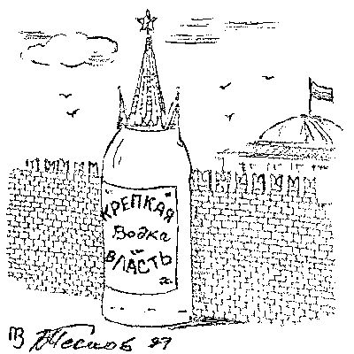 Лучший русский карикатурист Виталий Песков. ======================== Best Russian cartoonist Vitaly Peskov.  -  Strong vodka authorities.