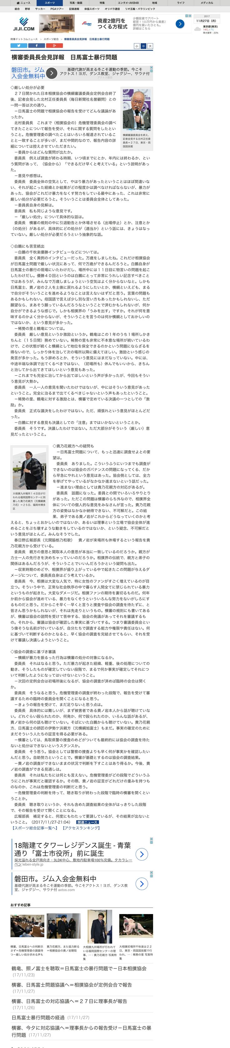 横審委員長会見詳報 日馬富士暴行問題:時事ドットコム https://www.jiji.com/jc/article?k=2017112701060&g=spo #相撲 #日馬富士 #暴行 #膀胱 #時事ドットコム #sumo