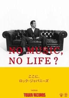 矢沢永吉×SPECIAL ACT(ザ・クロマニヨンズ、怒髪天、The Birthday、ギターウルフ、マキシマム ザ ホルモン) - NO MUSIC NO LIFE. - タワーレコード