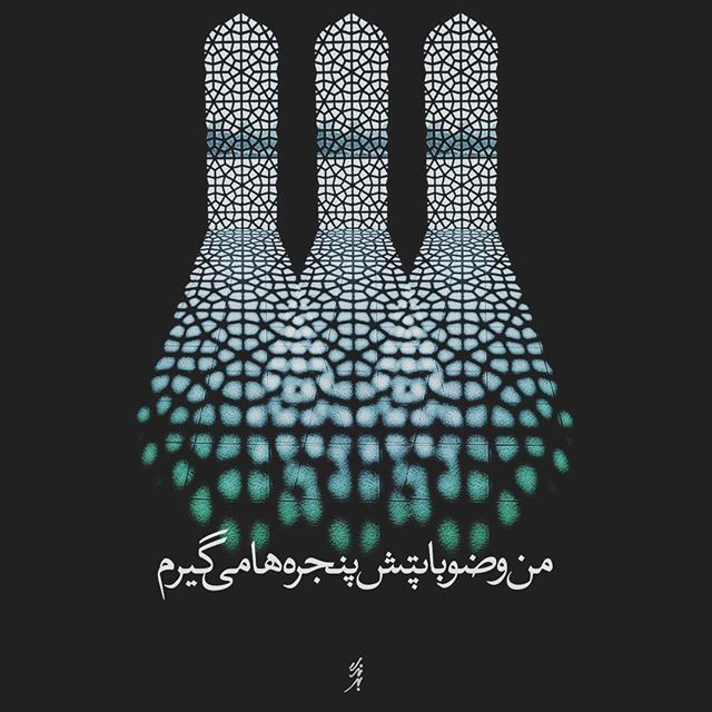 سهراب سپهری ⚫ همه ذرات نمازم متبلور شده است من نمازم را وقتی می خوانم: که اذانش را باد، گفته باشد سر گلدسته سرو #sohrabsepehri #سهراب_سپهری