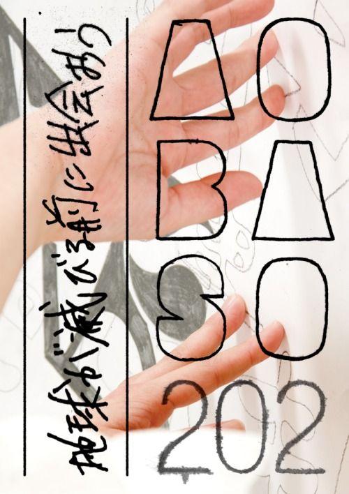 Japanese Poster: Aobaso 202. Okuyama Taiki. 2014