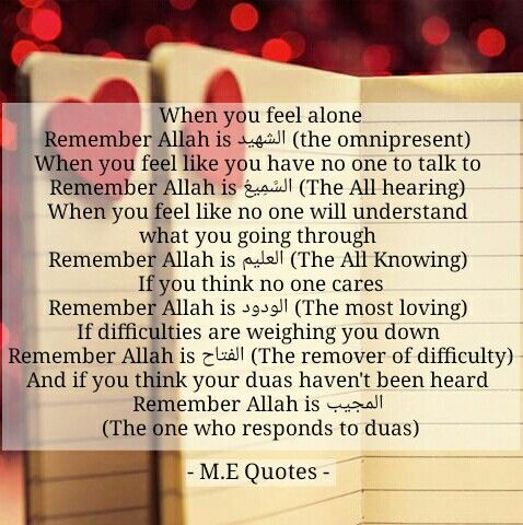Islamic Quotes - Allah - Love