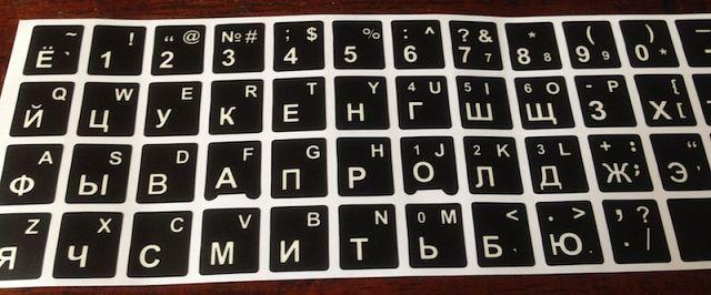 Отдам русские наклейки на клавиатуру