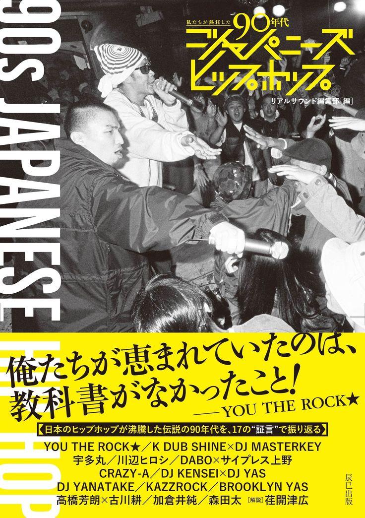 私たちが熱狂した90年代ジャパニーズヒップホップ!! 豊富なインタビューで振り返る192ページの単行本が発売決定 !! | diskunion.net HIPHOP / 日本語RAP ONLINE SHOP
