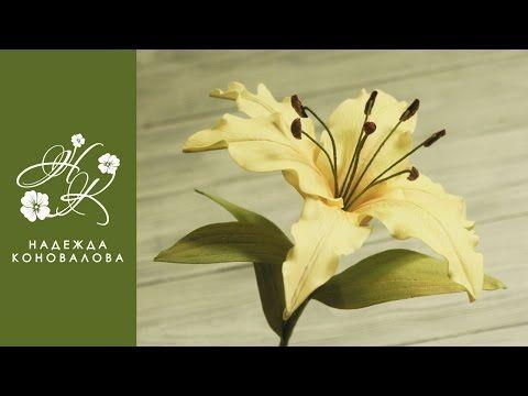 Как сделать красивую лилию из фоамирана - мастер класс - YouTube