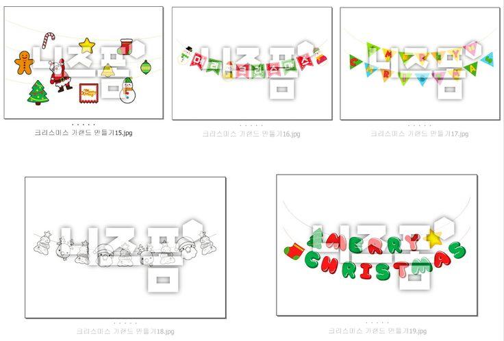 올해 2016년도 12월 25일에 사용하면 좋을 크리스마스 가랜드 만들기는 총 5종으로 색칠이 완성된 완성형 4종과 색칠해서 완성할 수 있는 색칠형 1종으로 구성되어 있습니다. 웹에서 바로 프린트해서 바로 사용할 수 있는 가랜드입니다. 일러스트 이미지는 크리스마스 하면 떠오를 다양하고 예쁜 이미지들 ~ 예를들어서 눈사람, 트리, 산타클로스, 인형과자, 사탕막대, 별모양 등의 이미지를 활용했습니다.