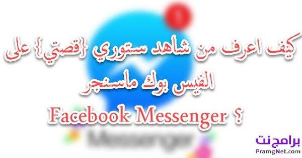 شرح كيفية من شاهد الحالة ستوري الفيس بوك من الاصدقاء وغيرهم بالصور برامج نت Facebook Messenger Facebook I Know