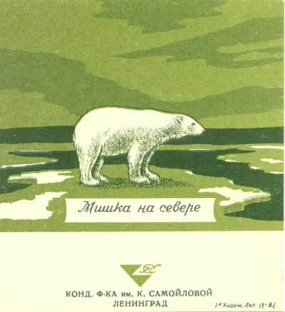 Shubi dubi art - Дизайн советских фантиков 60-70 гг.