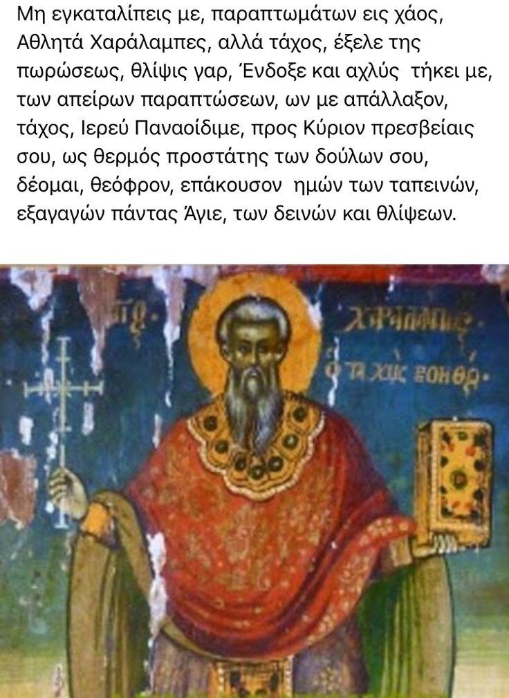 Προσευχή Άγιος Χαράλαμπος (ΚΤ)