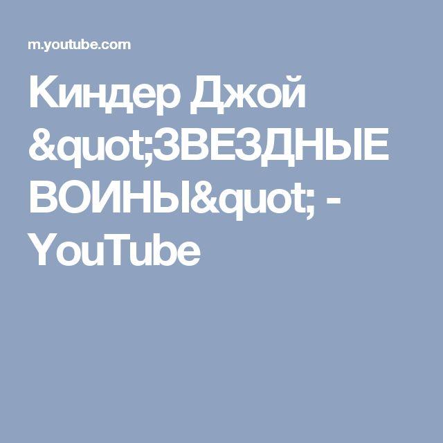 """Киндер Джой """"ЗВЕЗДНЫЕ ВОИНЫ"""" - YouTube"""