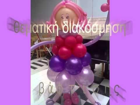 decor balloons photo