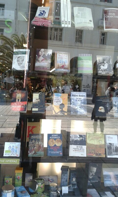 Βιβλιοπωλείο Ιανός, Πλατεία Αριστοτέλους