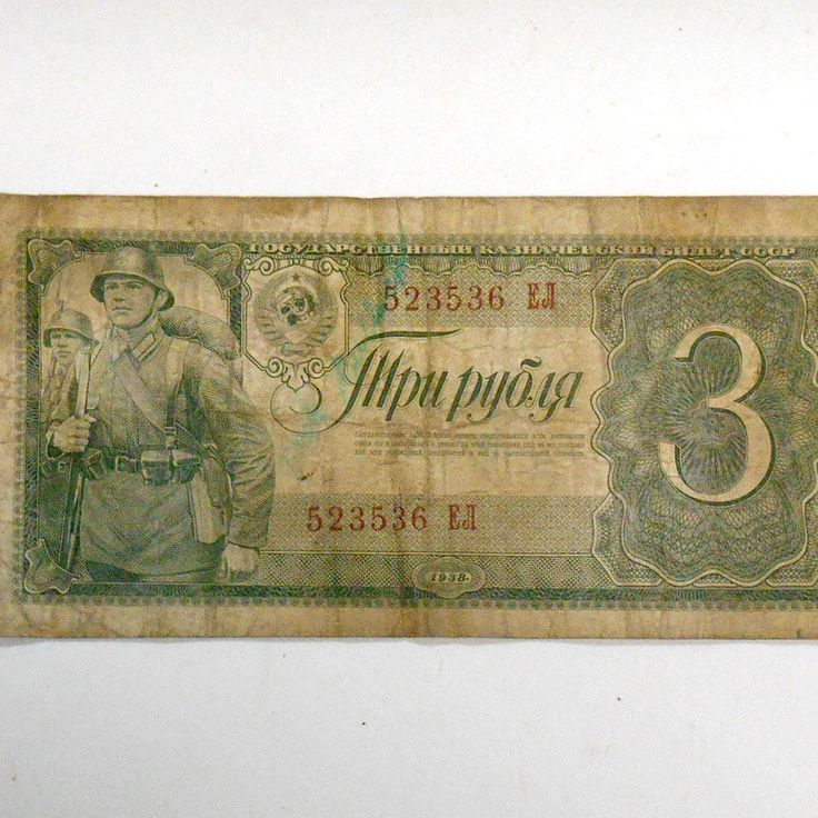 Vintage 1938 Soviet Russian USSR Bank 3 Ruble Rouble Note Bill Paper Money cash banknotes Russia WW2 Era dollar Troops Military #Vintage #1938 #Soviet #Russian #USSR #Bank 3 #Ruble #Rouble #Note #Bill #Paper #Money #cash #banknotes #Russia #WW2 Era #dollar #Troops #Military #Wartime #dollar #historical #collectables #etsy #studio