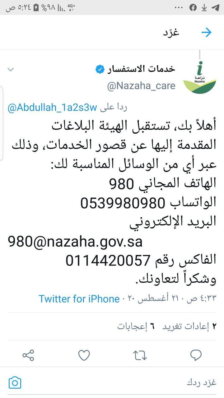 Pin By Investor2030 On Aaa777c البلاغات عن المخالفات في السعودية Iphone Twitter Inbox