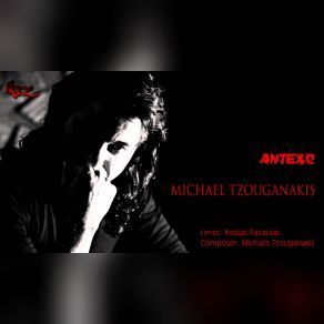 http://www.music-bazaar.com/greek-music/album/892528/ANDEHO-SINGLE/?spartn=NP233613S864W77EC1&mbspb=108 ΤΖΟΥΓΑΝΑΚΗΣ ΜΙΧΑΛΗΣ - ΑΝΤΕΧΩ (SINGLE) (2015) [Art/Entehno] # #Art, #Entehno