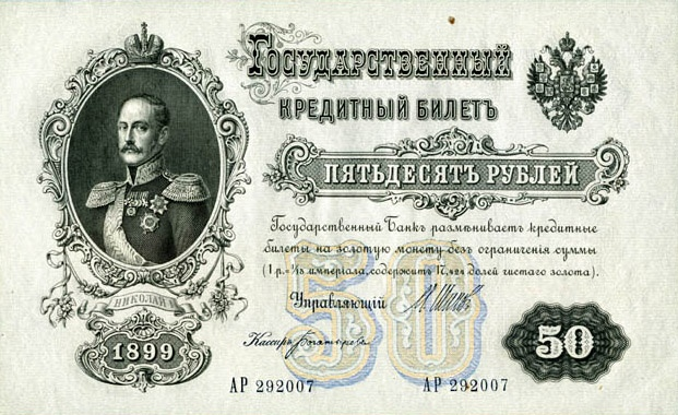 Russia 50 Rublos Maps Banknotes Stamps Misc