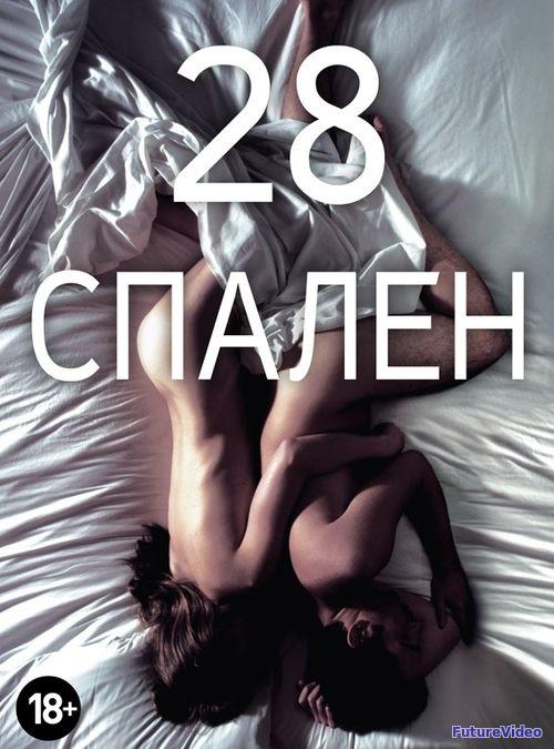28 спален (2012) — смотреть онлайн в HD бесплатно — FutureVideo