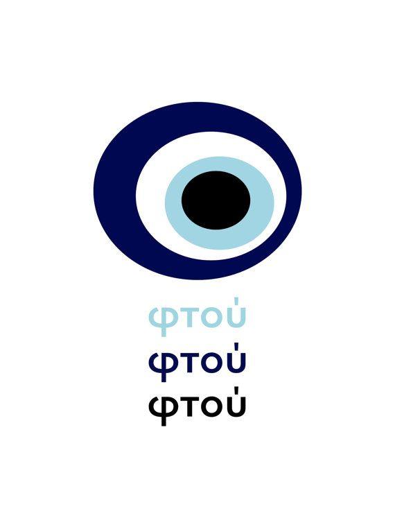 Ftou Ftou Ftou Evil Eye Greek Print  8 x 10  by LincoPrintShop