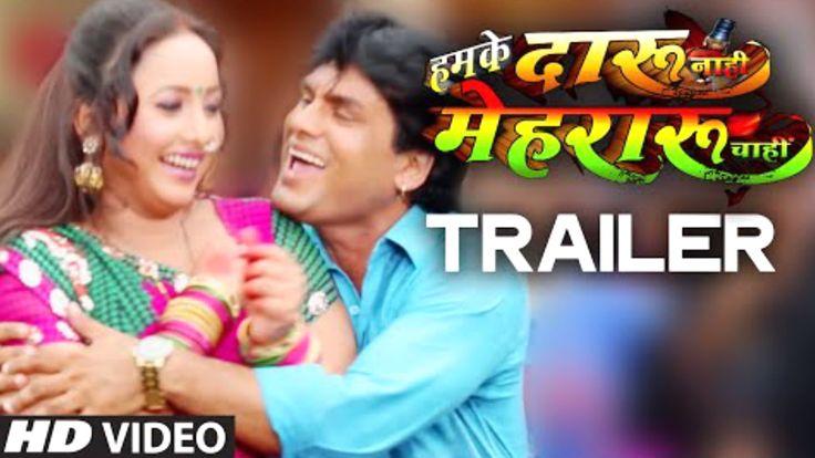 Hamke Daru Nahi Mehraru Chahi | Hot Rani Chatterjee | Upcoming Bhojpuri ...