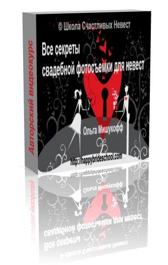 Авторский видеокурс «Все секреты свадебной фотосъемки для невест!». http://happybrideschool.com/course/secret/video_course.htm  Пройдите по ссылке, чтобы узнать о курсе больше!