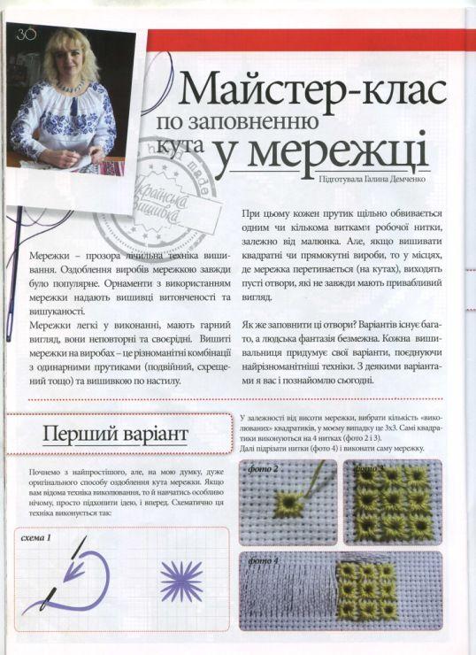 Gallery.ru / Фото #31 - Українська вишивка 26 - WhiteAngel