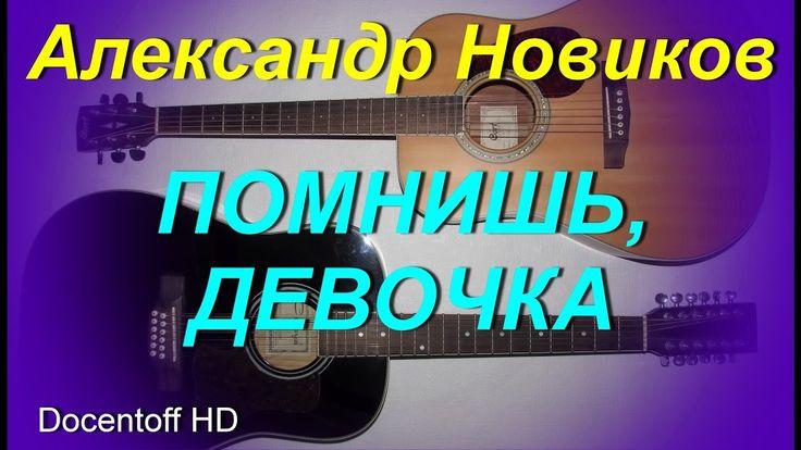 Александр Новиков - Помнишь, девочка (Docentoff HD)