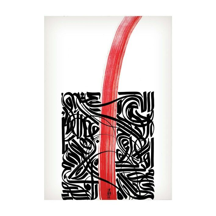 Zen inspired arabic calligraphy by Sasan Nasernia