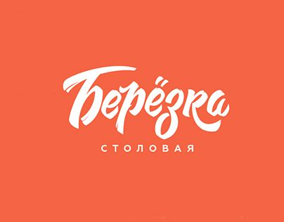 """Check out new work on my @Behance portfolio: """"Logo for the eating joint """"Berezka"""""""" http://be.net/gallery/60369893/Logo-for-the-eating-joint-Berezka"""