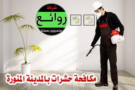 مكافحة حشرات بالمدينة المنورة 0580424545