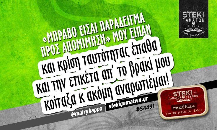 «Μπράβο είσαι παράδειγμα» μου είπαν  @mairykappa - http://stekigamatwn.gr/s4491/