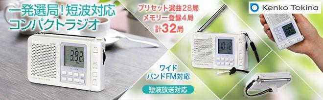 Kenko ワイドFM/AM/短波対応 小型ラジオ KR-002 -  プリセット選曲28局、メモリー登録4局…