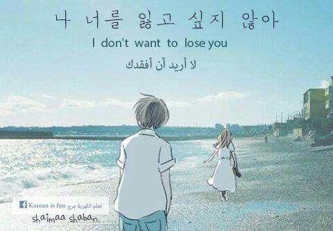 잃다 يفقد .. يخسر - lose