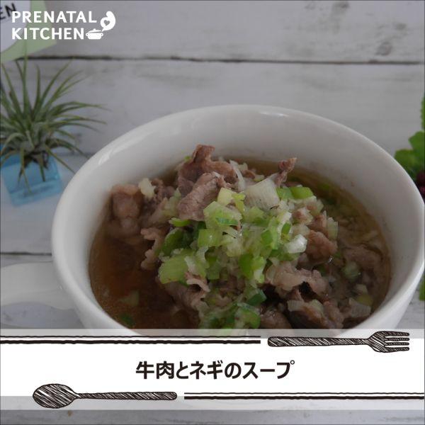 あっさりとしたスープなので何杯でも食べられちゃいます!亜鉛をこのスープでしっかり補給しましょう。 . 【材料】(2人分) ・牛肉小間切れ…100g ・長ネギ…1本 ・醤油…大さじ3 ・鶏ガラスープの素…大さじ1 ・ごま油…大さじ1 ・水…3カップ . 【作り方】 1.長ネギはみじん切りにする。 2.鍋に水、鶏ガラスープの素を入れて、中火で熱し、牛肉を入れ、アクを取りながら煮る。 3.火が通ったら、ネギ、醤油、ごま油を加えて煮る。 . ≪牛肉の栄養について≫ 亜鉛:妊活にとって亜鉛は、性機能を維持する重要なミネラルなんですよ。精子と卵子は細胞分裂が活発な細胞の1つです。亜鉛が不足して細胞分裂が行われないと、精子卵子ともに妊娠力や生成機能が低下してしまうので、積極的に摂取しましょうね!