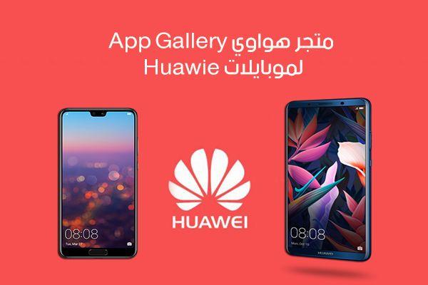 تنزيل متجر هواوي App Gallery لتطبيقات الأندرويد المجانية App App Store Huawei
