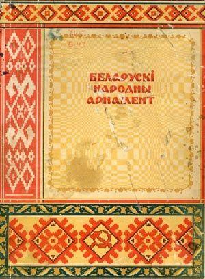 Белорусский народный орнамент [1953, DjVu, BLR] » Перуница