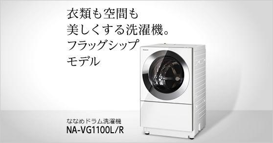 ななめドラム洗濯機 NA-VG1100L/R | 洗濯機/衣類乾燥機 | Panasonic