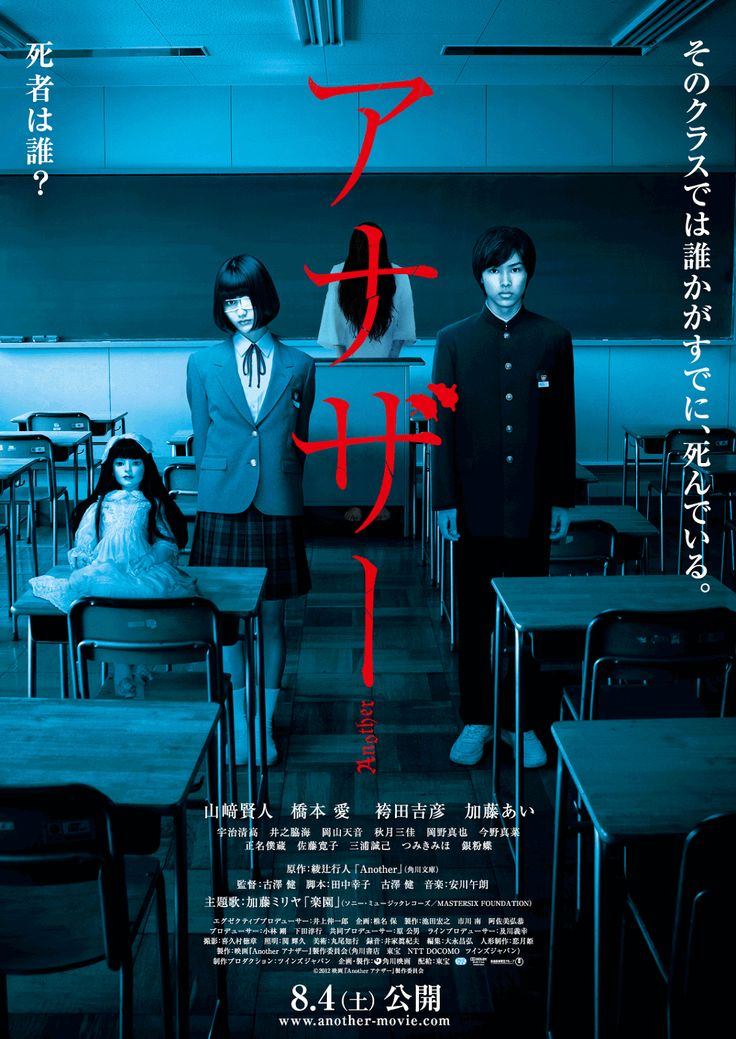 Another Live Action Subtitle Indonesia Japanese movie