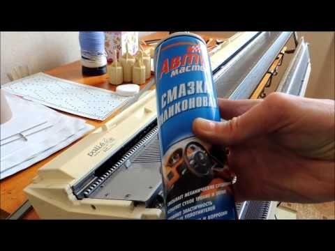 Чистка, смазывание и настройка (на 9 минуте видео) вязальной машины. - YouTube