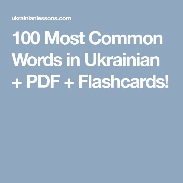 100 Most Common Words in Ukrainian + PDF + Flashcards!